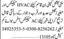 hvac-mechanics-helpers-ac-mechanics-office-boy-multinational-company-bin-qasim-ghushan-e-hadeed-jobs-in-karachi-jobs-in-pakistan-big-0
