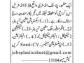 extrusion-machine-operator-thermoforming-machine-technician-mechanical-electrical-electrician-admin-officer-jobs-in-karachi-small-0