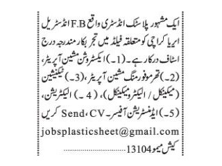 Extrusion Machine Operator// Thermoforming Machine// Technician Mechanical Electrical // Electrician // Admin Officer - |Jobs in Karachi|