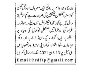 Instrumentation Technician - DAE - Port Bin Qasim - |Jobs at Port Qasim| |Jobs in Karachi|