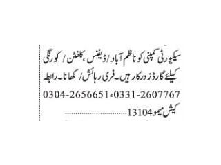 SECURITY GUARDS - Security Company - | Jobs in Karachi| | Jobs in Pakistan|