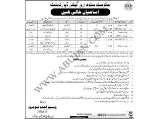ٹنڈل // نائب قاصد // مالی // فیروپرنٹر // ڈاک رنر // بیلدار- | Jobs in Sindh| Government Jobs|