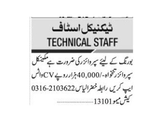 بورنگ سپروائزر کی ضرورت ہے - | Jobs in Karachi|