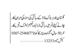DRIVER -   Jobs in Karachi   Jobs in Pakistan 