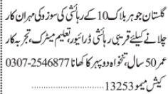 driver-jobs-in-karachi-jobs-in-pakistan-big-0