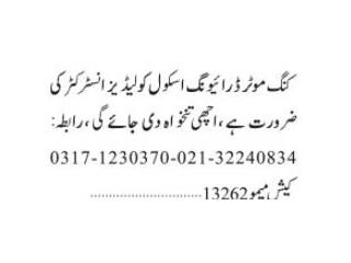 DRIVER ( Ladies Instructor )- King Motor Driving-   Jobs in Karachi    Drive Jobs 