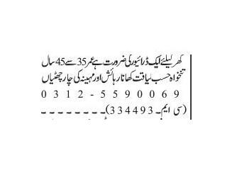 DRIVER - | Jobs in Rawalpindi || Jobs in Pakistan| |Driver Jobs|