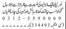 driver-jobs-in-rawalpindi-jobs-in-pakistan-driver-jobs-big-0