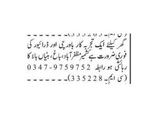 DRIVER Cum COOK - | Jobs in Rawalpindi | | Jobs in Driver |