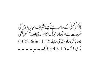 DRIVER // MASSI - ( میاں بیوی) - Dr Family Rawalpindi - | Jobs in Rawalpindi || Jobs in Pakistan| | Driver Jobs|
