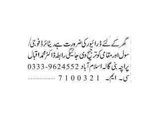 DRIVER Required - |Jobs in Rawalpindi | | Jobs in Islamabad || DRIVER Jobs|