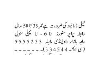DRIVER - |Jobs in Islamabad | Jobs in Rawalpindi| |Jobs in Pakistan| | Driver Job|