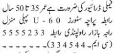 driver-jobs-in-islamabad-jobs-in-rawalpindi-jobs-in-pakistan-driver-job-big-0