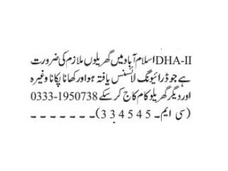 DRIVER - DHA II Islamabad | Jobs in Islamabad|