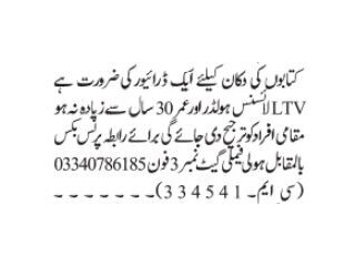 DRIVER LTV - Book Shop - | Jobs in Rawalpindi | | Jobs in Islamabad |