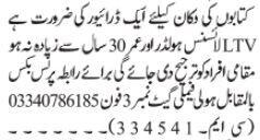 driver-ltv-book-shop-jobs-in-rawalpindi-jobs-in-islamabad-big-0