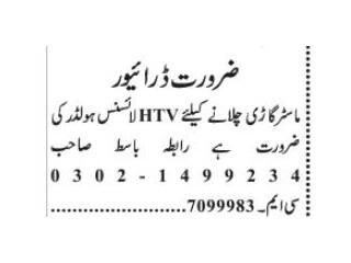 DRIVER - |Jobs in Lahore | Jobs in Rawalpindi| |Jobs in Pakistan| | Driver Job|