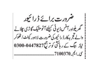 DRIVER ( Office & Home ) - Automatic Car- | Jobs in Lahore | Driver Jobs|