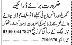 driver-office-home-automatic-car-jobs-in-lahore-driver-jobs-big-0