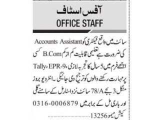 ACCOUNTS ASSISTANT - Site Area Factory- | Jobs in Karachi| |Jobs in Pakistan|