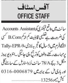 accounts-assistant-site-area-factory-jobs-in-karachi-jobs-in-pakistan-big-0