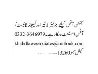 Computer Typist // Junior Lawyer - | Jobs in Karachi| |Jobs in Pakistan|| Computer Job in Karachi| |Lawyer Job in Karachi|