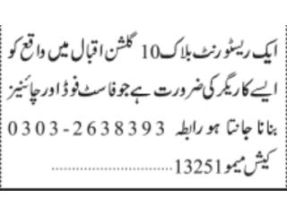 RESTAURANT WORKER // FAST FOOD & CHINESE - Gulshan-e-Iqbal Block 10 - | Jobs in Karachi | Restaurant Job|