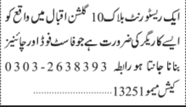 restaurant-worker-fast-food-chinese-gulshan-e-iqbal-block-10-jobs-in-karachi-restaurant-job-big-0