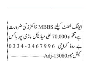DOCTOR REQUIRED - ( MALE/MBBS )- Ali Medical Mauripur Hawks Bay Road Karachi -|Jobs in Karachi| Jobs in Pakistan