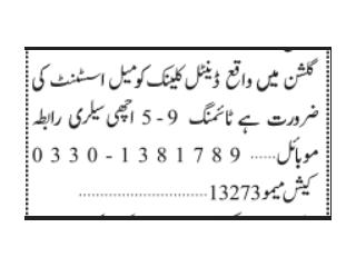 DENTAL CLINIC VACANCY- ( MALE ASSISTANT) - GULSHAN KARACHI -   Jobs in Karachi   Jobs in Pakistan