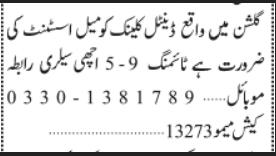 dental-clinic-vacancy-male-assistant-gulshan-karachi-jobs-in-karachi-jobs-in-pakistan-big-0