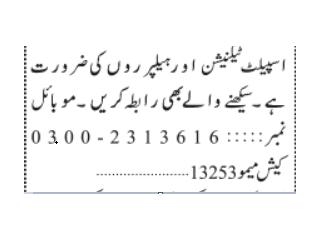 TRANING PROGRAM - ( SPECIALIST TECHNICIAN & HELPER REQUIRED)-| Jobs in Karachi | Jobs in Pakistan