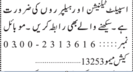 traning-program-specialist-technician-helper-required-jobs-in-karachi-jobs-in-pakistan-big-0