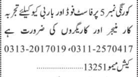 restaurant-workers-fast-food-bbq-workers-manager-korangi-no-5-jobs-in-karachi-jobs-in-pakistan-big-0