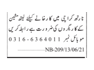 WORKSHOP WORKERS REQUIRED - LATHE MACHINE EXPERT- WORKSHOP -  Jobs in Karachi   Jobs in Pakistan