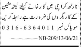 workshop-workers-required-lathe-machine-expert-workshop-jobs-in-karachi-jobs-in-pakistan-big-0