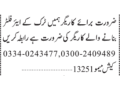 worker-needed-air-filter-manufacturer-worker-jobs-in-karachi-jobs-in-pakistan-small-0