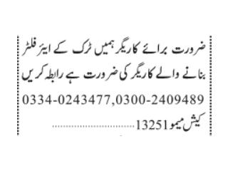 WORKER NEEDED - ( AIR FILTER MANUFACTURER WORKER ) -  Jobs in Karachi   Jobs in Pakistan