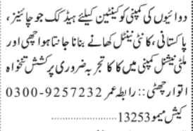 head-cook-requiredchinese-food-pakistani-food-continental-food-pharmaceutical-company-jobs-in-karachi-big-0