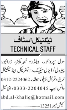 technical-staff-sole-supervisorwelderfebricatordriverpetroldeisal-makingelectrical-and-mechanical-trainee-jobs-in-karachi-big-0