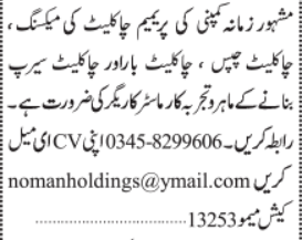 experienced-master-worker-required-mixing-of-premium-chocolatechocolate-chipschocolate-barchocolate-bar-syrup-jobs-in-karachi-big-0