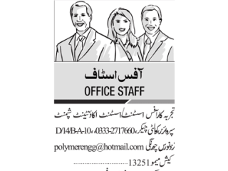 OFFICE STAFF //Office Assistant //Assistant Accountant// Shipment Supervisor//Quality Checker - |Office Staff Jobs| -| Jobs in Karachi|