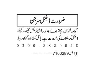 DENTAL SURGEON //DENTAL GRADUATE GWADAR -|Dental Jobs in Gwadar|- Dental Clinic -| Jobs in Gwadar |