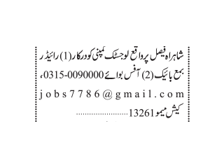 RIDER // Office Worker - Shahrah e Faisal -| Logistic Company|- |Jobs in Karachi | Rider Jobs in Karachi|