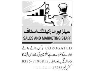 SALESMAN Required- Corogated Box -| Salesman Job | Jobs in Karachi| Jobs in Pakistan|