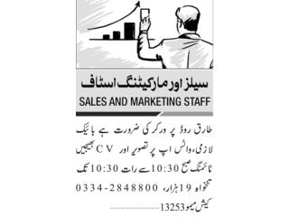 SALESMAN Required - |Sales Job in Karachi| -| Jobs in Karachi | Jobs in Pakistan