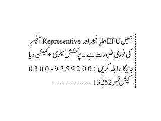 SALESMAN//Representative Officer//Manager - | EFU Hemayah | - |Sales Job in Karachi| -| Jobs in Karachi | Jobs in Pakistan