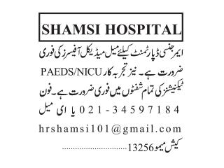 MEDICAL OFFICER Required - Shamsi Hospital- | Medical Officer Jobs | Jobs in Karachi | Jobs in Pakistan|