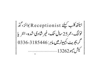 RECEPTIONIST Required - Health Club-| Office staff Jobs | Jobs in Karachi | Jobs in Pakistan |
