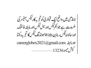 TAX OFFICER required- | Office Jobs in Karachi | Jobs in Karachi | Jobs in Pakistan |